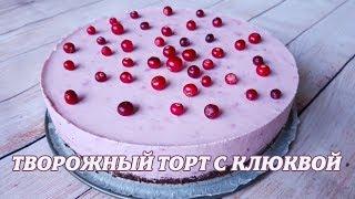 Творожный торт с клюквой. Творожный торт без выпечки