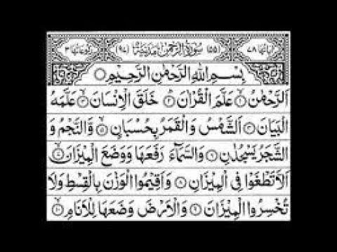 surah-ar-rahman-of-the-holy-quran-[islamic-channel]