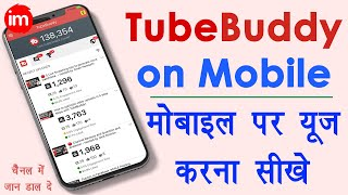 Download How to Use tubebuddy on Android in Hindi 2020 - youtube channel grow kaise kare | Full Hindi Guide