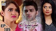 Saheliyaan - Ep 185 - 11th July 2017 - ARY Digital Drama