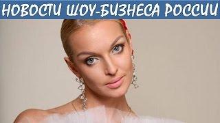 Анастасия Волочкова станет депутатом. Новости шоу-бизнеса России.