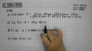 Упражнение 319. Математика 5 класс Виленкин Н.Я.