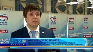 """Расширенное собрание партии """"Единая Россия"""" в Луховицах"""