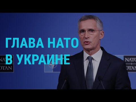 Зеленский и генсек НАТО Столтенберг. Пресс-конференция   31.10.19