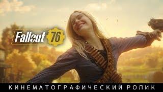 Fallout 76 - кинематографический трейлер