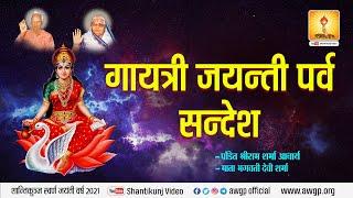 Gayatri Jayanti 2015 Parva Sandesh Pujy Gurudev Pt. Shriram Sharma & Mata Bhagwati Devi Sharma