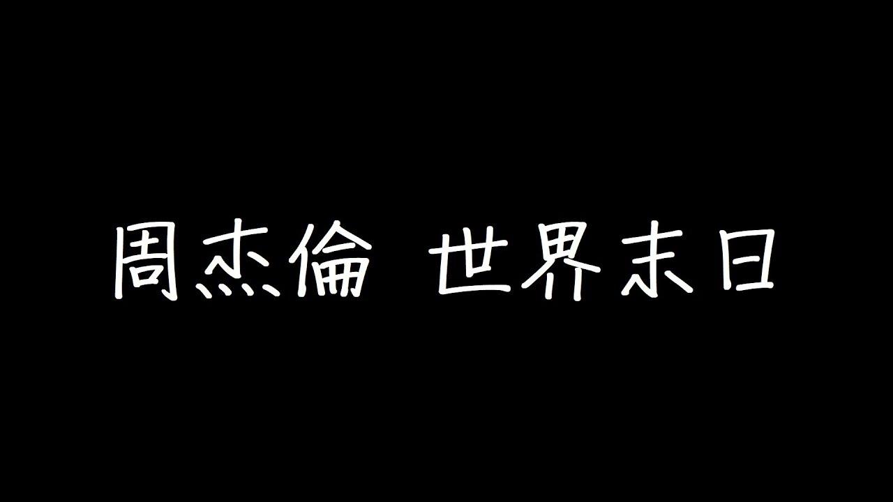 周杰倫 世界末日 歌詞 - YouTube