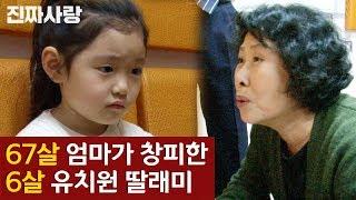 67살 엄마가 창피한 6살 유치원 딸래미 [진짜사랑 하이라이트]