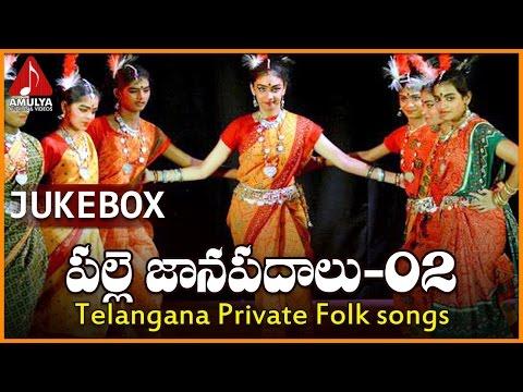 Telangana Folk Songs | Palle Janapadalu Vol - 2 | Amulya Audios And Videos