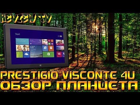 Тест планшета prestigio multipad visconte 4u