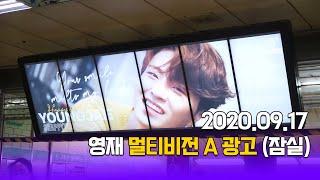 200917 ~ 201016 갓세븐 영재(GOT7 - Youngjae) 멀티비전 광고 (잠실역)