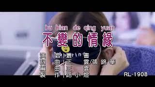 Bu Bian De Qing Yuan