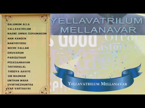 Audio JukeBox - YELLAVATRILUM MELANAVAR | Eva.A.Weslly Maxwell| Tamil Christian Song