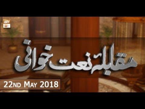 Rehmat-e-Sahar (Muqabla Naat Khuwani) - 22nd May 2018 - ARY Qtv