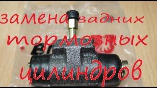 Замена Задних тормозных ЦИЛИНДРОВ Passat B4.Replacing the rear brake cylinders Passat B4  #RedWind