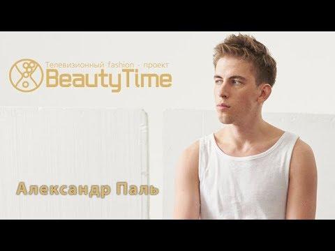 Без Границ: Интервью с Александром Паль (Aleksandr Pal Interview)
