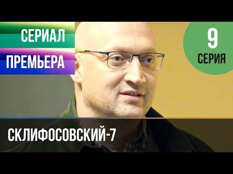 ▶️ Склифосовский 7 сезон 9 серия - Склиф 7 - Мелодрама 2019 | Русские мелодрамы