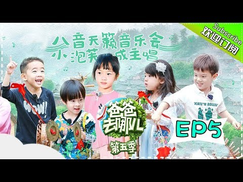 Dad Where Are We Going S05 EP.5 Daddies and Children Music Festival! [Hunan TV official channel]