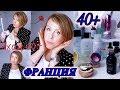 УХОД 40 для Взрослых ДЕВОЧЕК Svetlana ФРАНЦИЯ mp3