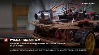 Уникальный робот металлодетектор создан в университете в сирийском Алеппо
