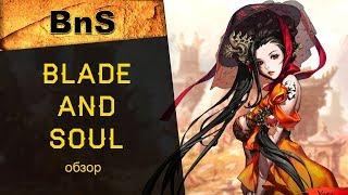 видео Обзор онлайн игры Blade and Soul. Скачать Блейд энд Соул