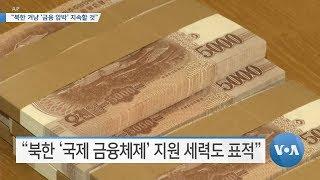 """[VOA 뉴스] """"북한 겨냥 '금융 압박' 지속할 것"""""""