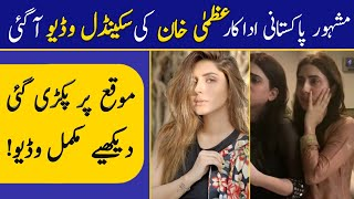 Scandal Video of Pakistani Actress Uzma Khan Becomes Viral | Uzma Khan And Huma Khan In this video we will tell you about the leak video of Pakistani ...
