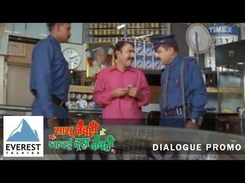 Comedy Scene | Sasu Numbri Javai Dus Numbri - Marathi Movie | Makarand Anaspure
