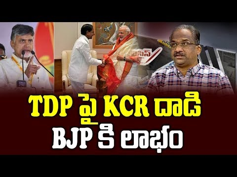 TDP పై KCR దాడి, BJP కి లాభం || KCR Attack On TDP Benefitting BJP ||