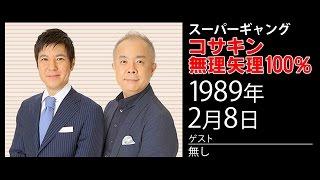 「スーパーギャング コサキン無理矢理100%」 ゲスト:無し 久々のゲス...