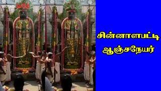 சின்னாளபட்டி ஆஞ்சநேயர்   நாமக்கல் ஆஞ்சநேயர்   Namakkal Anjaneyar   Britain Tamil Bhakthi