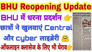 BHU Reopening Update 🔥||Protect Has Been Started||Central Library &Cyber Library Opened 🤗