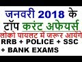 जनवरी 2018 -TOP CURRENT AFFAIRS january 2018  - RRB ALP UP POLICE RO SSC CHSL UPPSC MPPSC CGPSC