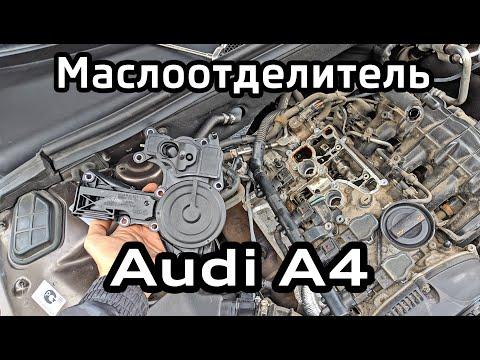 Замена маслоотделителя 1.8 TFSI Audi A4 B8 / Skoda Octavia / VW Passat / Skoda Superb  Oil Separator