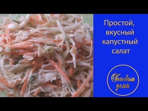Простой , вкусный капустный салат (Simple, tasty coleslaw) без регистрации и смс
