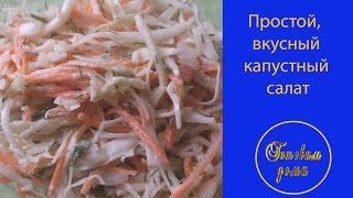 Простой , вкусный капустный салат! (Simple, tasty coleslaw!)
