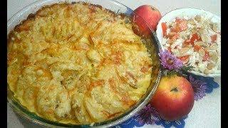 Идея для вкусного обеда или ужена. Запеканка с рыбой и картошкой.