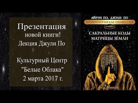 """Презентация книги """"Сакральные коды Матрицы"""" в Белых Облаках"""