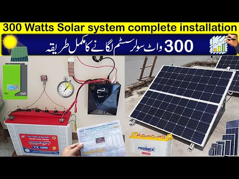 300 Watts Solar system complete installation guide | Solar system cost | Battery | Inverter