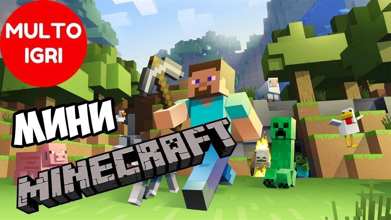 Игра Майнкрафт для мальчиков - YouTube