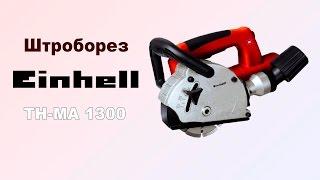 Штроборез Einhell TH-MA 1300 - обзор модели