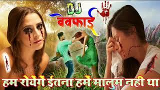 Hindi Sad Song Hum Royenge Itna Malum Nahi Tha Dj Remix Hard Boss Shayari Mix Song
