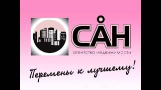 Агентство недвижимости САН(, 2011-07-22T04:20:07.000Z)