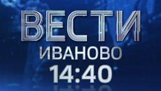 ВЕСТИ-ИВАНОВО 14:40 от 24.05.17
