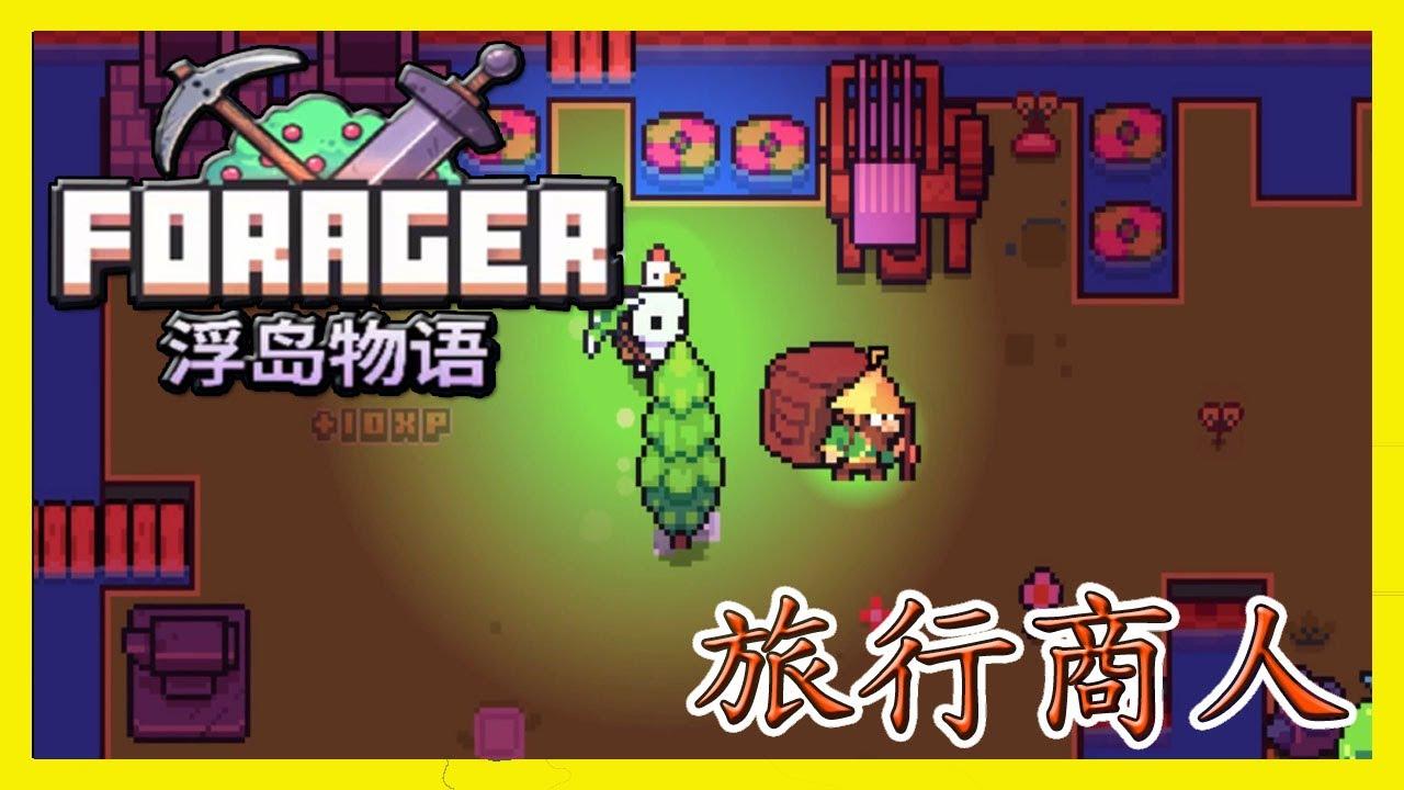 [笨貓]Forager(浮島物語)-旅行商人?! - YouTube