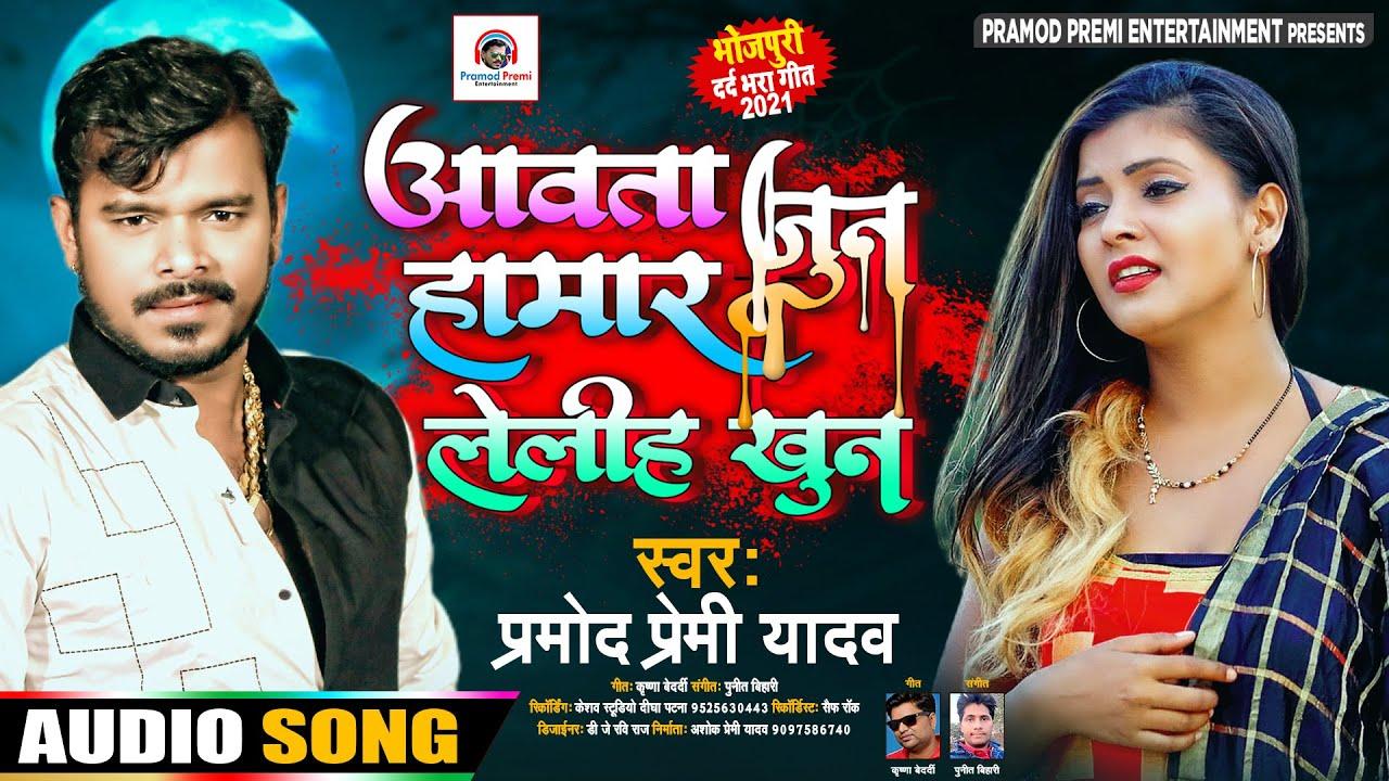 #प्रमोद प्रेमी यादव का दर्द भरा गीत 2021 , आवता जून हामार लेलीह खून #Bhojpuri Sad Song #Pramod Premi