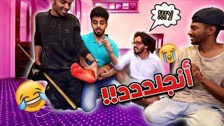 تحدي الضحك و الجلد | المره هذي حقدنا على بعض !!!!
