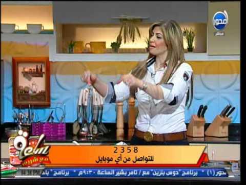 #ساعة_مع_شريف : داليا مطر طريقة عمل فراخ وأرز بالليمون وحلبسة وسلطة المكرونة