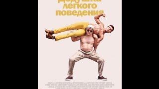 Дедушка легкого поведения (2016) / русский трейлер HD