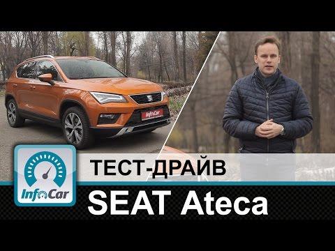 SEAT Ateca тест драйв InfoCar.ua СЕАТ Атека
